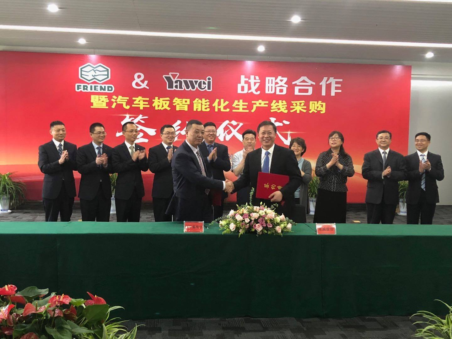 Hand in Hand with FRIEND, Yawei got order of RMB 162 million Yuan intelligent production line for automobile sheets